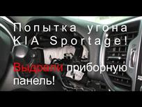 Выдрали приборную панель Kia Sportage, технический разбор попытки угона