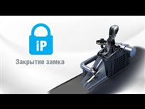 Закрытие GARANT iP-GR
